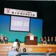 2000.07-2001.06 h13 吉本 貞一郎 熊本 第4回西日本区大会 鹿児島
