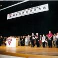 2004.07-2005.06 h17 柴田善朗 京都クラブ 第8回西日本区大会 神戸