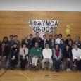 2013年2月23日(土) みなみYMCAが南部センターより移転して9年となり、過去、みなみYMCA(旧南部センター含む)に携わっていただいた、リーダー・講師・運営委員・みなみワイズ・職員と交わりの時を持ちたいと願い、本 […]