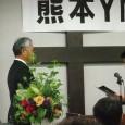 5月24日、熊本中央YMCAにて、100名を越える参加者を迎えて2013年度定期総会が開催され、2012年度の事業報告や新たな常議委員の選出などが行われました。 なかでも永続会員の表彰で、みなみクラブからは10年永続で麻 […]