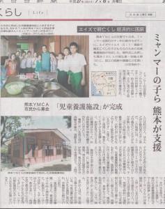 0706熊日新聞