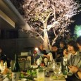 今年の桜は、昨年に比べて誇らかに咲き誇って、この宴を一緒になって盛り上げようとしてくれているようだ。 夕方、明るいうちから始まったお花見は、5人、10人、15人と徐々に人が増え、いつにも増してたくさん集まったワイワイワイ […]