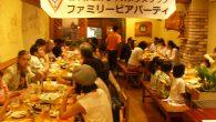 暑い暑い夏の夜。美味しいビールが飲みたいという多くの声に従い。 熊本で一番ビールがうまいと呼び声高き「オーデン」にて、2017年度ファミリービアパーティーが開催されました。 メンバー、ファミリー、ビジターと例年通りの32 […]