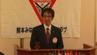 11 月例会は、先月入会の意思を表明された宮崎睦美さんの素晴らしい入会式と、会長自身による卓話「在宅医療・緩和ケアの実際」による、大変充実した例会になりました。 入会式は、厳かな雰囲気の中、後藤会長、木佐貫 EMC委員長 […]