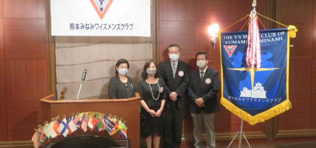 今期、初めて卓話者をお迎えしての例会が、9月15日、ホテル日航熊本にて開催されました。新型コロナの感染報告も若干減少していますが、感染リスクを考慮し、全員の体温測定と、1テーブル4~5人とソーシャルディスタンスを確保して […]